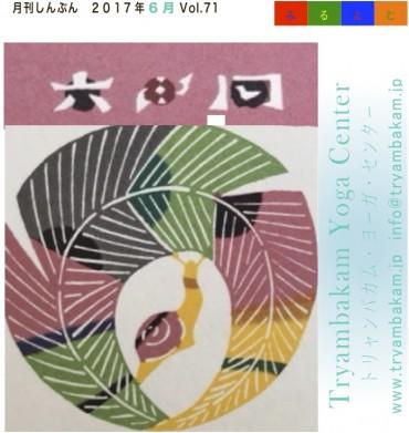 2017ー6-盛岡・岩泉表紙