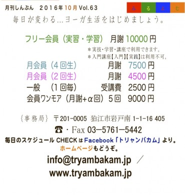 10月狛江裏表紙