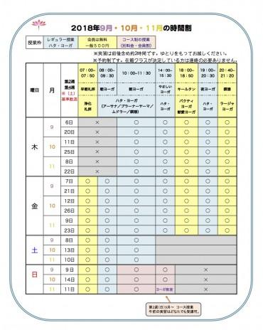 時間割【盛岡】9−11月