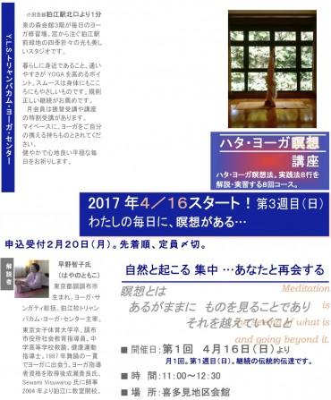 瞑想講座2017.4
