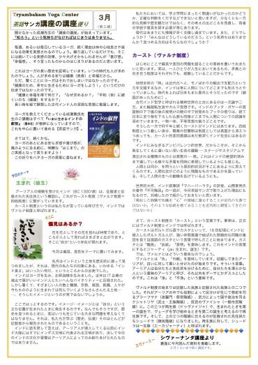 講座の講座3月1頁目