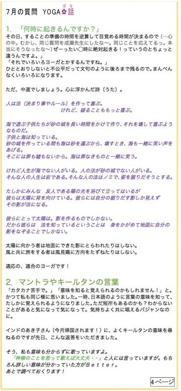 狛江 裏面 7月完成-4